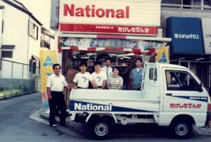 店舗ナショナル243